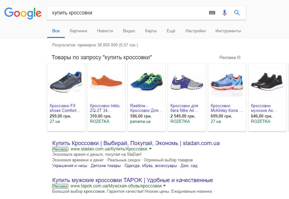 Настройка товарных объявлений в Гугл поиске