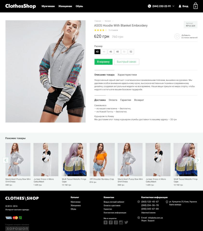 Продаж одягу. Створити і відкрити інтернет магазин одягу в Україні ... f592e1a8518da