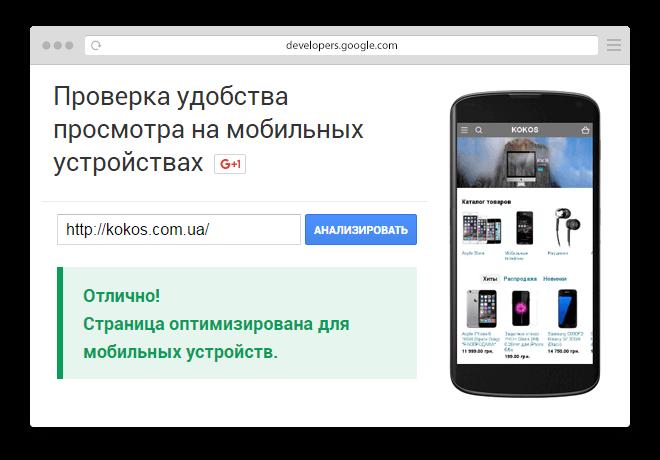 f91d96a83676 Тому проблеми з індексацією немає. Google відмінно оцінює якість нашої  мобільної версії і добре індексує сайти. Користувачам не потрібно  запам ятовувати ...