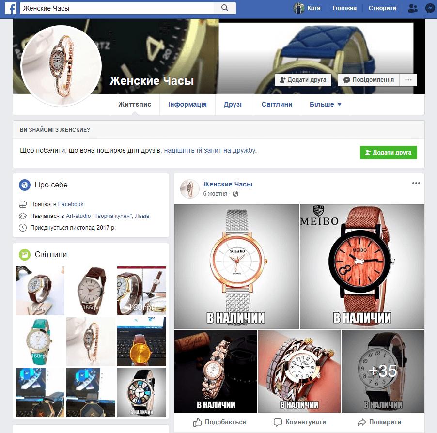 Приклад продажу товарів у соцмережі Facebook bbd0aeaca3344