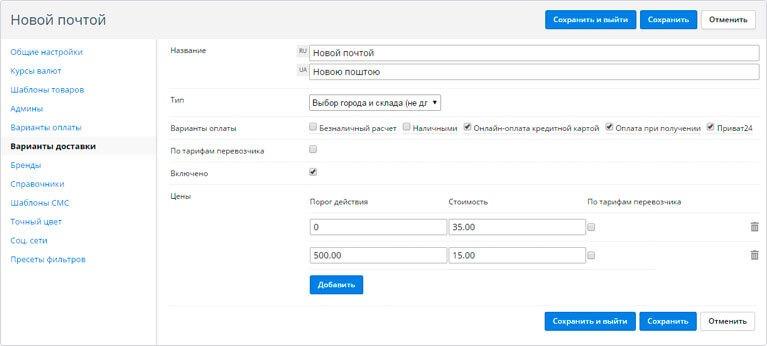 a34650eab0dda CMS (ЦМС) для интернет-магазина бесплатно, лучший движок (платформа ...