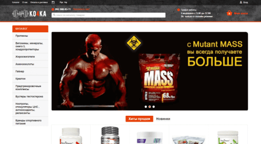 Продавайте спортпит онлайн. У Хорошоп есть всё необходимое для создания интернет  магазина спортивного питания b371d2306a3